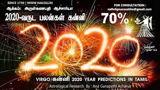 2020 ராசி பலன்கள் கன்னி ராசி 2020 KANNI RASI PALANGAL IN TAMIL ARULGANAPATHI ACHARYA NALOLI