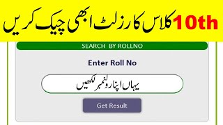 Check 10th Class Result 2020 Online || 10th Result 2020 All Punjab Boards