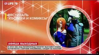 Смотреть видео Куда сходить в Петербурге в эти выходные: Афиша 8-9 октября онлайн