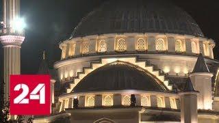 Мусульмане всего мира празднуют рождение пророка Мухаммеда - Россия 24