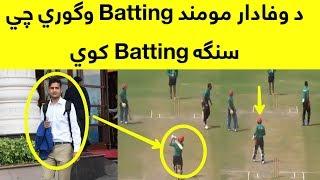 Wafadar Momand   Afghanistan Cricket Player Wafadar Momand Batting Line In Short Video