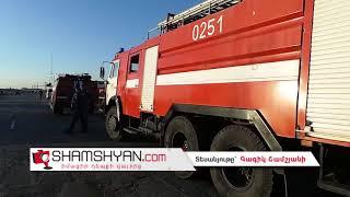 Ավտովթար հրդեհ Արարատի մարզում  Սայաթ Նովա գյուղում բախվել են «09» ն ու «07» ը