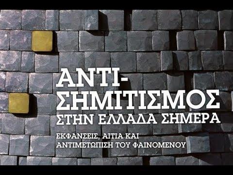 Η αντιμετώπιση του Αντισημιτισμού στην Ελλάδα