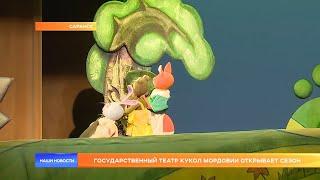 Государственный театр кукол Мордовии открывает сезон