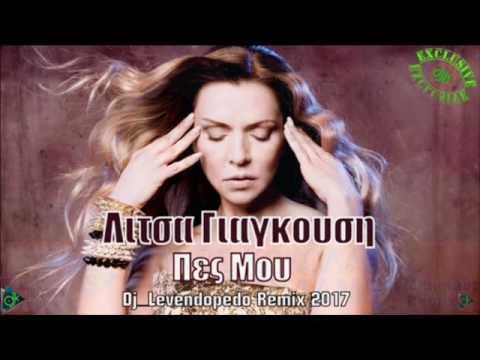 Greek Songs Mix 2017|Vol  11