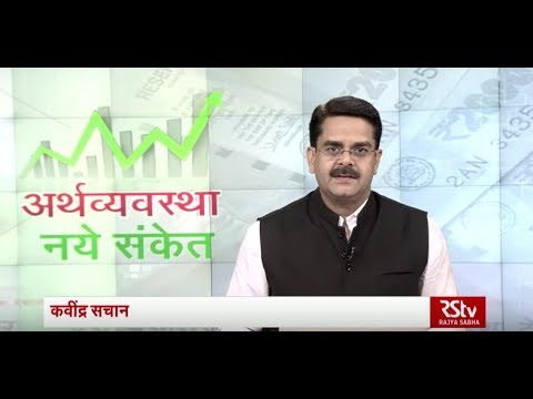 Desh Deshantar: अर्थव्यवस्था नये संकेत | Signs of Economic Revival