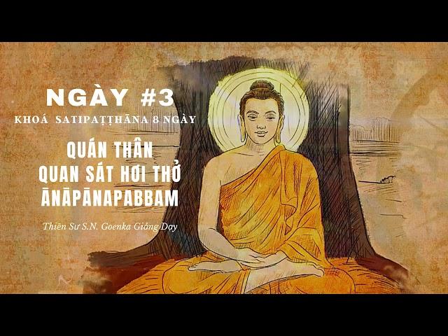 [Khóa Satipathana 8 ngày] NGÀY 3 – QUÁN THÂN QUAN SÁT HƠI THỞ ANAPANAPABBAM– Thiền sư S.N. Goenka