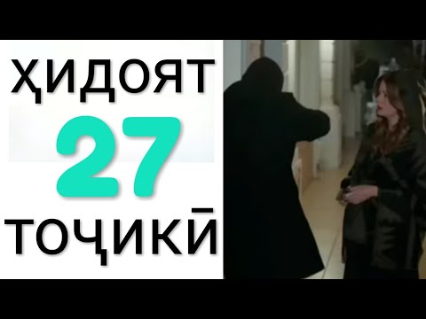 Хидоят кисми 27. бо забони точикй!