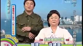 北朝鮮韓国のニュース放送。テレビは台湾の楽しさを示しています