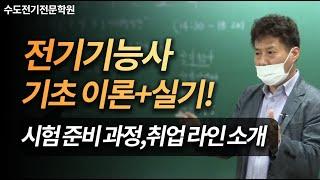 [수도전기통신학원] 전기기능사 전기 필기(이론)+실기 …