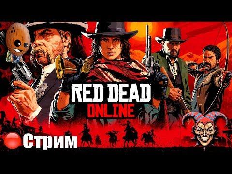Red Dead Online ➤Начало пути. Земля возможностей. Чудесное спасение. ➤СТРИМ Прохождение #1