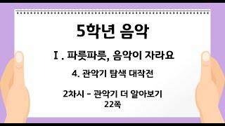 5학년 음악_1-4 관악기 탐색 대작전_2차시-관악기 …