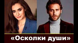 Осколки души турецкий сериал 2018