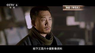M热度榜:《攀登者》发布片段 张译、井柏然上演精彩对手戏【中国电影报道 | 20191005】