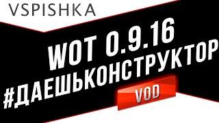 Аналитика Открытого Теста World of Tanks 0.9.16 #ДаешьКонструктор!