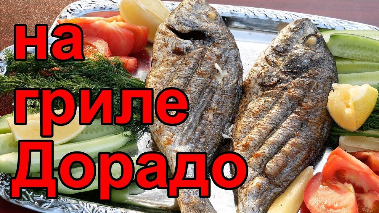 Дорадо - Рецепт Приготовления Дорадо на Гриле или Как ...