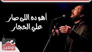 أهو ده اللى صار- علي الحجار -  Sayed Darwish