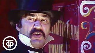 """Телевизионный мюзикл """"Волшебный фонарь"""" (1976)"""