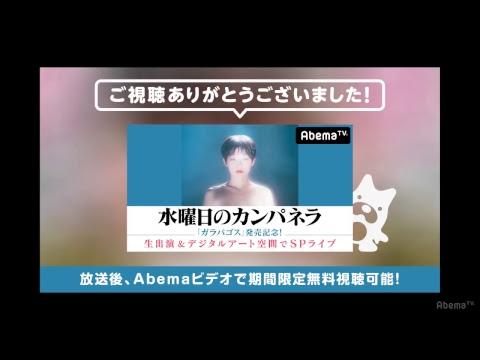 2018/7/3「ガラパゴス」発売記念!生出演&デジタルアート空間でSPライブ