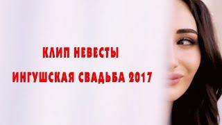 """КЛИП НЕВЕСТЫ II Ингушская свадьба 2017 II СТУДИЯ """"X-PRO"""""""