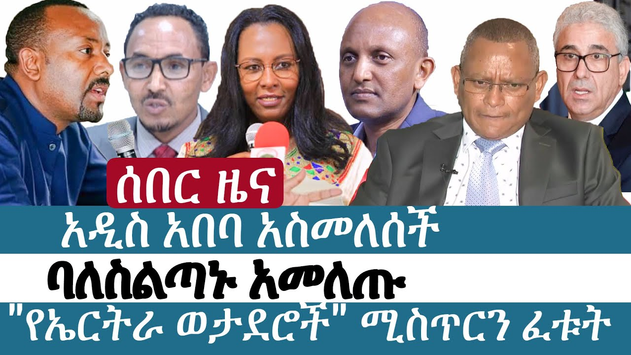 Addis Ababa regains its wealth