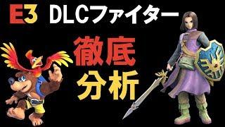 【DLCファイター予想】#52『E3 DLCファイター徹底分析!』(Nintendo Direct E3 2019「2019/6/11」以降)(大乱闘スマッシュブラザーズSPECIAL)