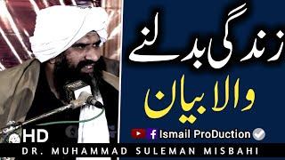 Islam Aur Hum - Heart Touching Bayan By Dr. suleman Misbahi