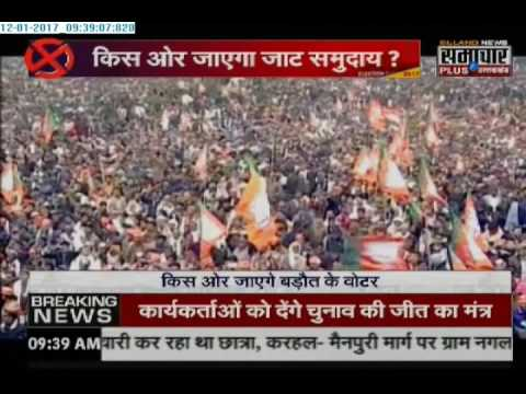 Election Control Room:  From Baghpat Chhaprauli in 2017 Uttar Pradesh Polls