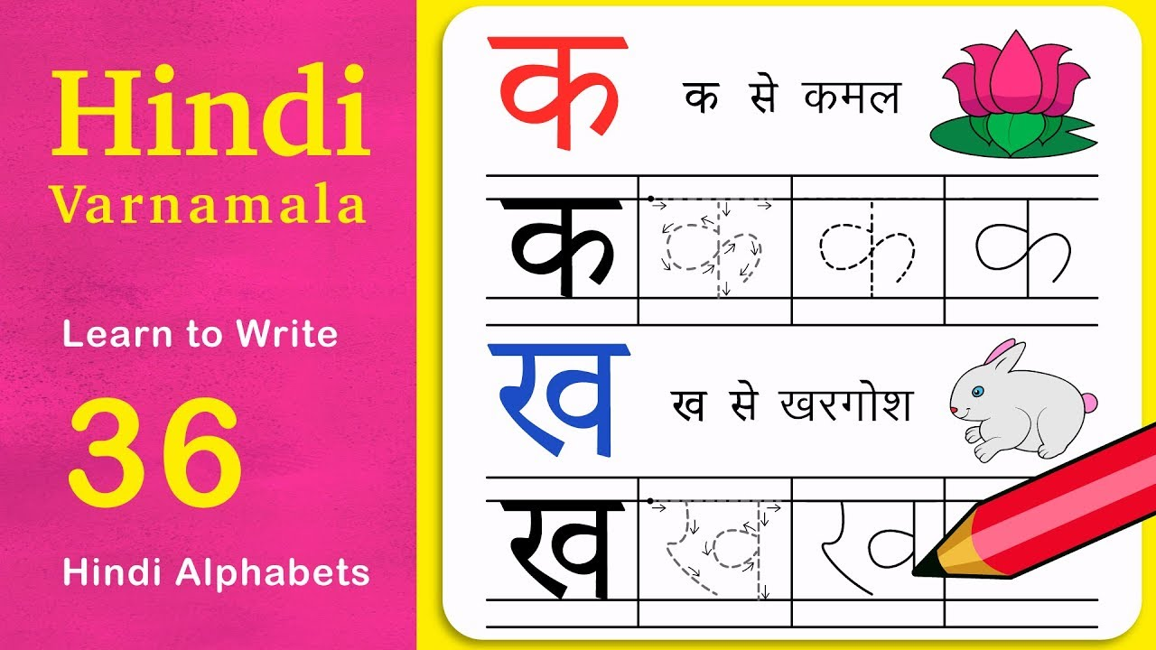 Learn 36 Hindi Varnamala letters with pictures - YouTube