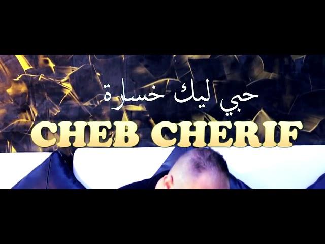 Cheb Houssem2018 ,????? ???? ??? ??????????? ???? ?????? ???????