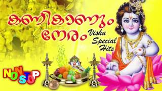 Kanikanum Neram | Vishu Special Hits | Non Stop Malayalam Krishna Songs | Popular Krishna Songs