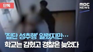 [단독] '집단…