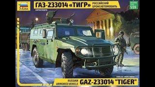 Обзор   ГАЗ 233014 Тигр Российский Бронеавтомобиль 135 3668 Звезда