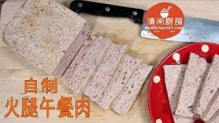 自製火腿午餐肉-你可以做到! (清閒廚房)