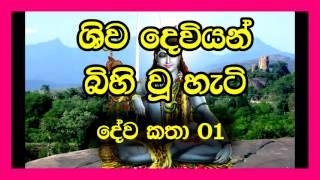 Shiva deviyan ge kathawa