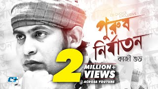 Purush Nirjaton | Kazi Shuvo | Lyrical Video | Purush Nirjaton | Bangla Super Hits Song thumbnail