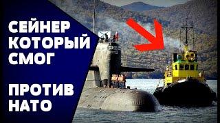 Как Сейнер отогнал корабли НАТО от нашей АПЛ
