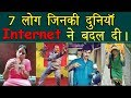 Hello Friends Chay PiLo 😅   7 लोग जिनकी ज़िन्दगी इंटरनेट ने बदल दी