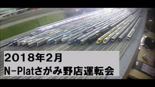 2018年2月N-Platさがみ野店運転会
