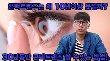 콘택트렌즈 안구건조증이 눈에 미치는영향! 과교정의 위험성 (콘택트렌즈를 오랫동안 사용할수있는 방법)