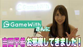 【特別企画】Gamewithさんに突撃インタビュー!【よしださきちゃんねる!】 吉田早希 動画 23