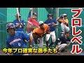 【プロレベル】スカウトも集結!日本最高の練習試合…ほぼドラフト候補|社会人野球の全て