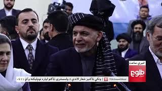 LEMAR NEWS 20 January 2019 /۱۳۹۷ د لمر خبرونه د مرغومي ۳۰ نیته