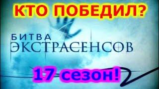 Победитель Битвы Экстрасенсов - 17 сезон - Финал