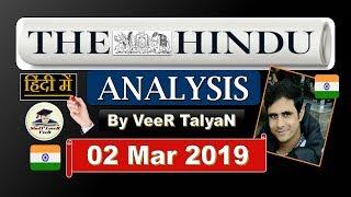 The Hindu News Paper 2 March 2019 Editorial Analysis, U.S. and North Korea Hanoi summit, UBI, VeeR