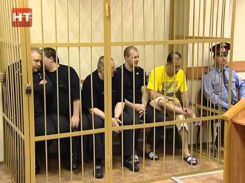 Новгородский областной суд огласил обвинительный приговор