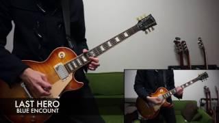 【BLUE ENCOUNT】LAST HERO (full ver)をギターで弾いてみた(「THE LAST COP/ラストコップ」主題歌)