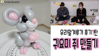 풍선아트우리말겨루기출연방송후기1탄_귀요미쥐만들기 ,풍선마우스는귀엽다!!!!! ,mouse