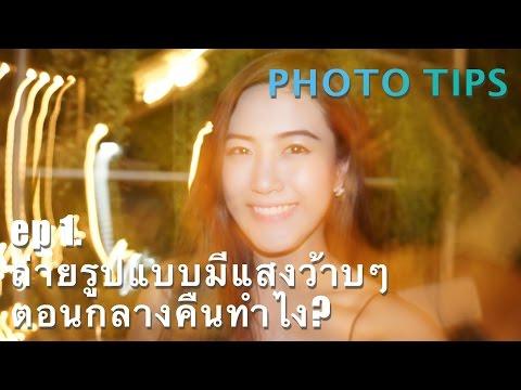 photo tips: อยากได้รูปแบบมีแสงเป็นเส้นๆตอนกลางคืนทำไง? (fuji-xa2&sony A5100)