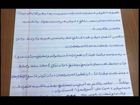 مدخل وحدة حقوق الطفولة ص 82 المصدر السعودي